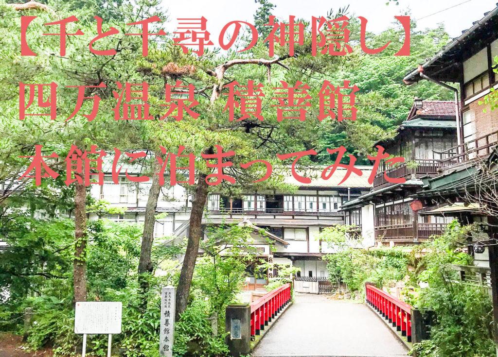 【四万温泉】積善館本館旅行記【千と千尋の神隠し】